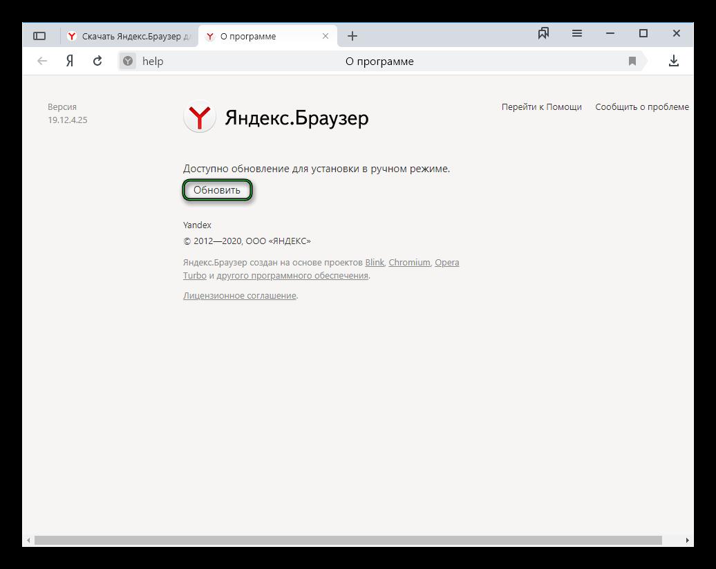 Кнопка Обновить на странице О программе в Яндекс.Браузере