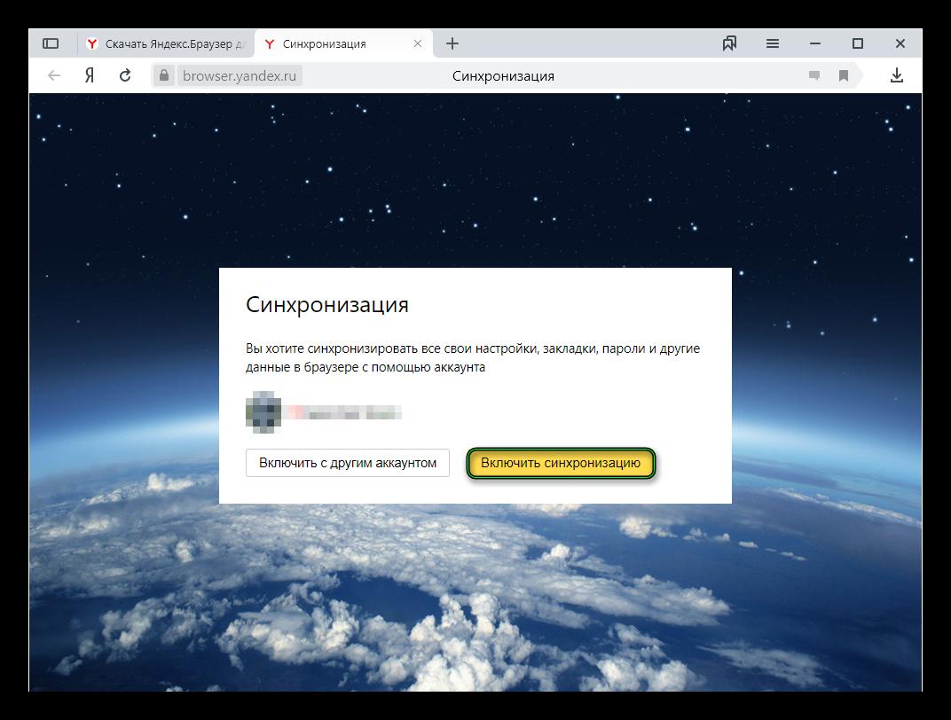 Кнопка Включить синхронизацию в Яндекс.Браузере