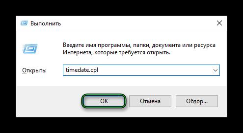 Команда timedate.cpl в диалоговом окне Выполнить