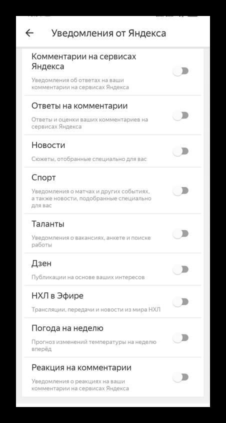 Настройка всех уведомлений от Яндекса в мобильной версии браузера