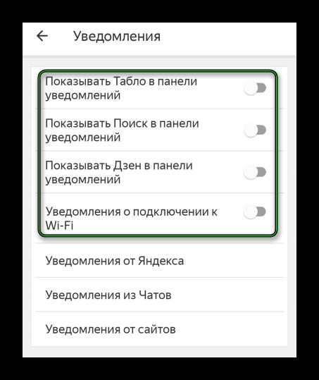 Настройка всех уведомлений в мобильной версии Яндекс.Браузера