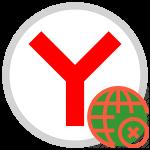 Невозможно установить безопасное соединение в Яндекс.Браузере