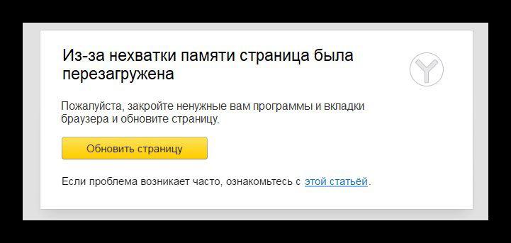 Ошибка при перезагрузке странице в Яндекс.Браузере
