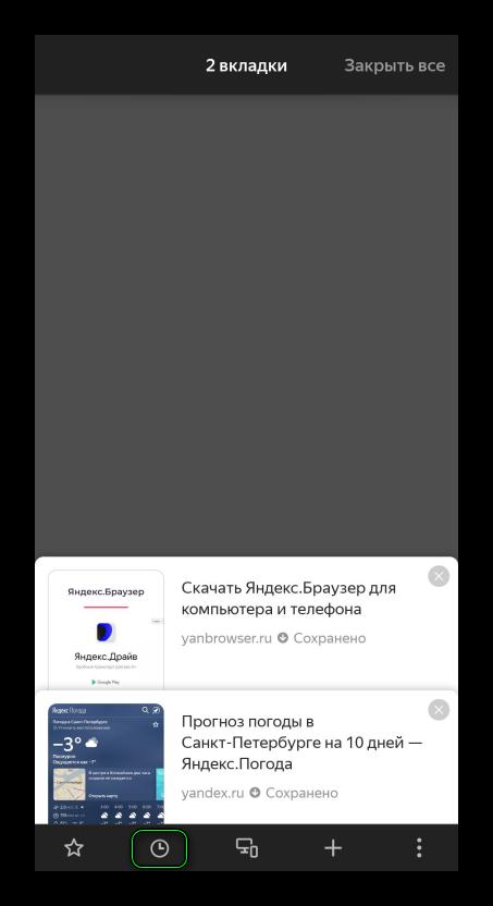 Переход к странице истории в Яндекс.Браузере на телефоне