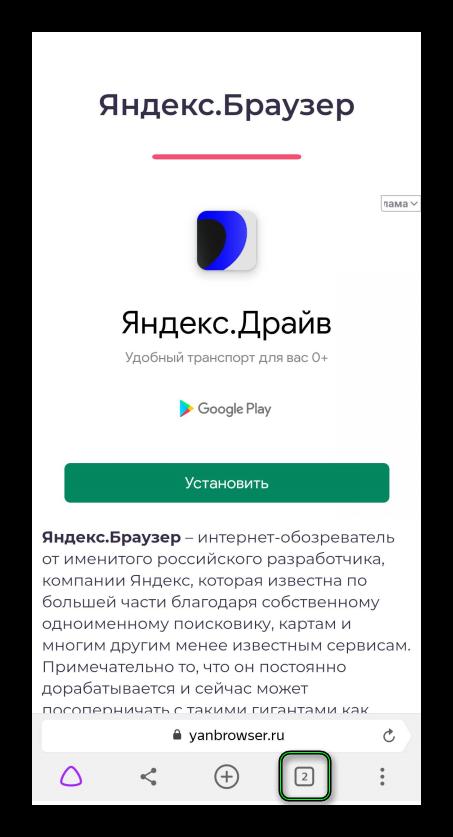 Переход ко списку всех вкладок в Яндекс.Браузере на телефоне