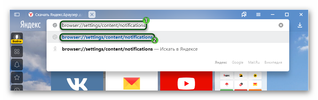 Переход на страницу notifications в Яндекс.Браузере