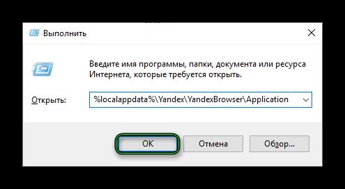 Переход в каталог application в окне Выполнить