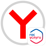 Плагин Госуслуги для Яндекс.Браузера