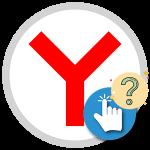 Почему Яндекс.Браузер открывает вкладки в новом окне
