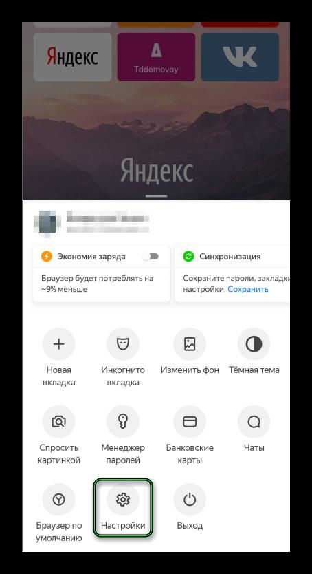 Пункт Настройки в основном меню мобильной версии браузера