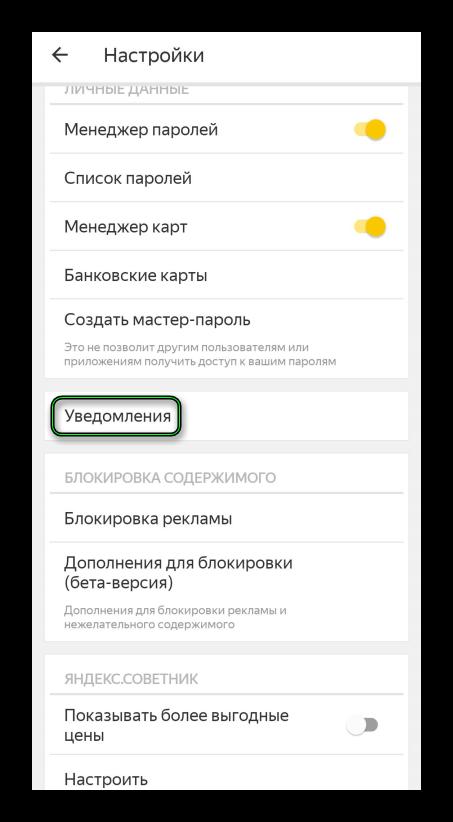 Пункт Уведомления в настройкой мобильной версии Яндекс.Браузера