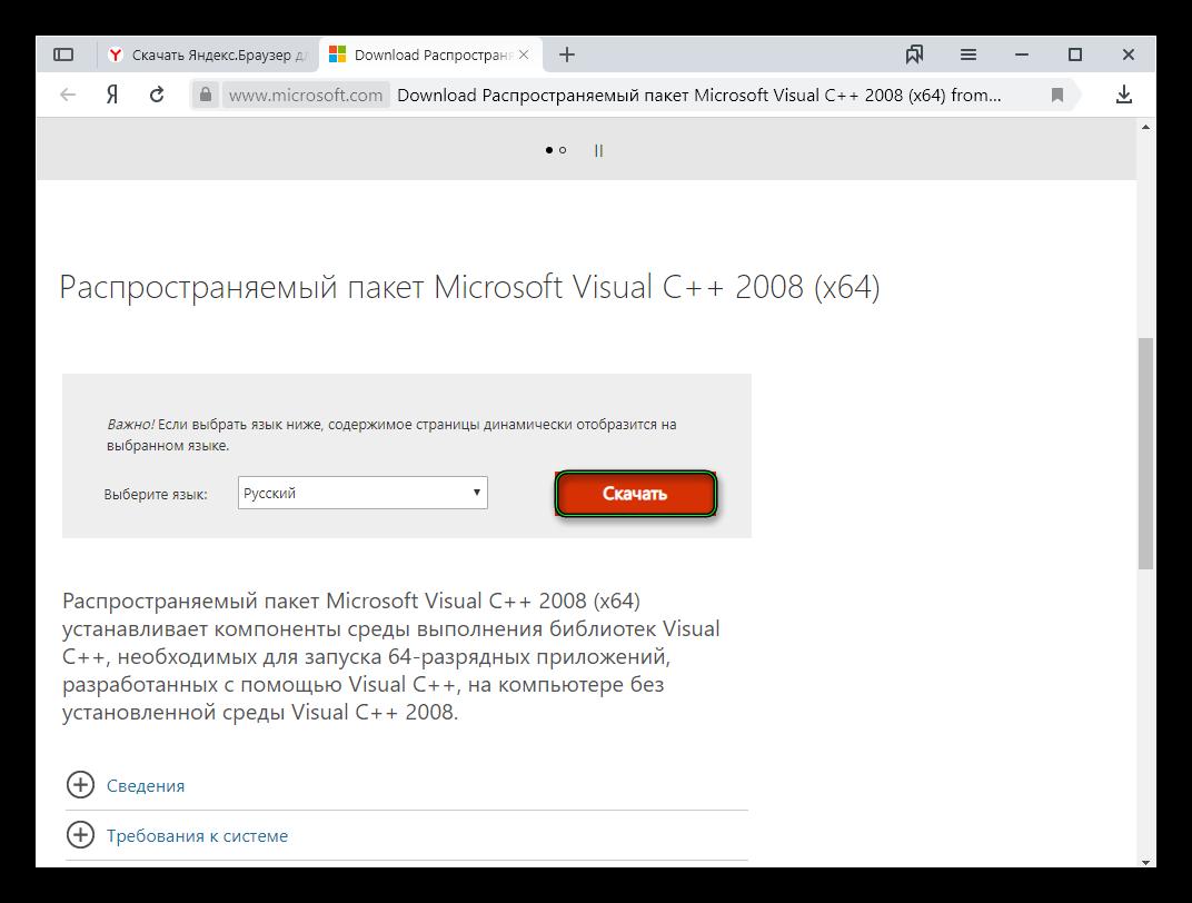 Скачать Microsoft Visual C++ 2008