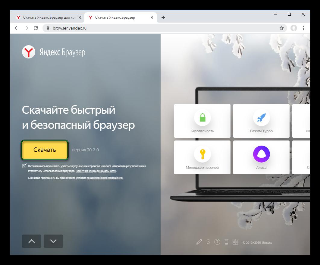 Скачать Яндекс.Браузер из другого браузера