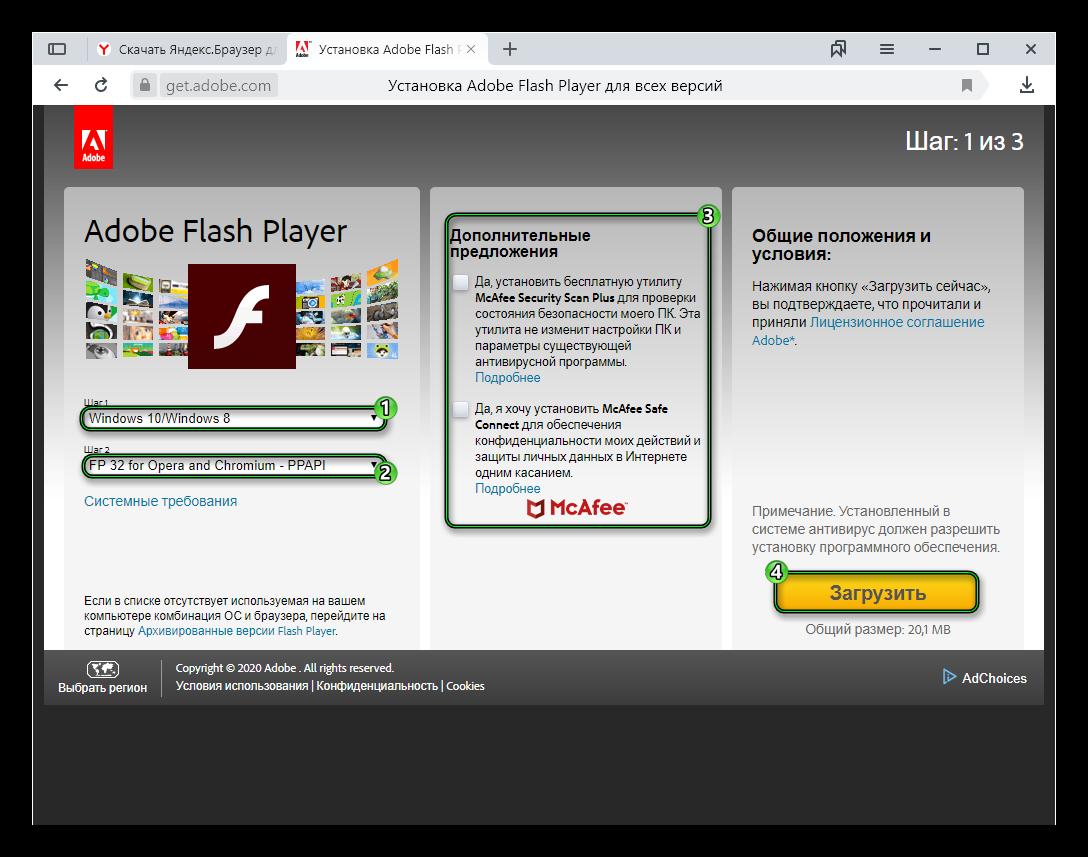 Скачать актуальную версию Adobe Flash Player