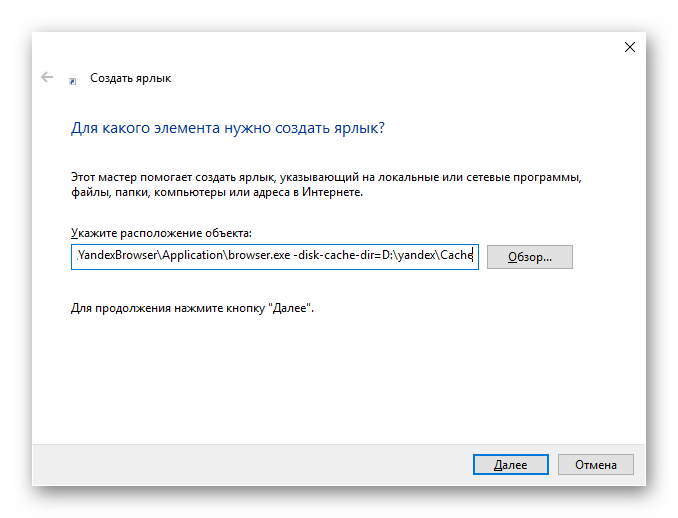 Создание ярлыка Яндекс.Браузера с перенесенным кэшем