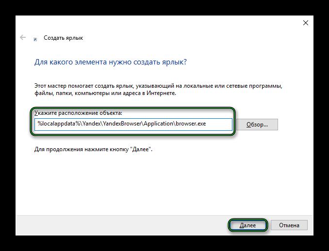 Создание ярлыка Yandex