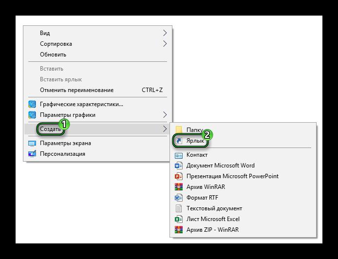 Создать ярлык на рабочем столе Windows