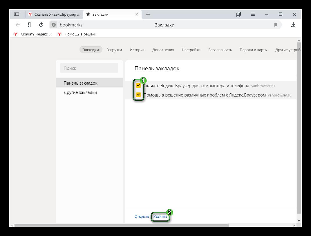 Удалить несколько закладок из Диспетчера закладок в Яндекс.Браузере