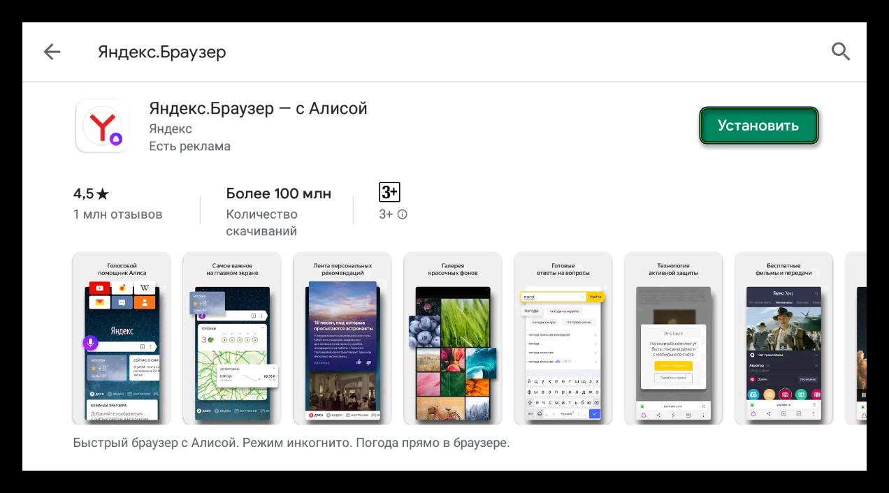 Установить Яндекс.Браузер из магазина Play Market на Android-планшете