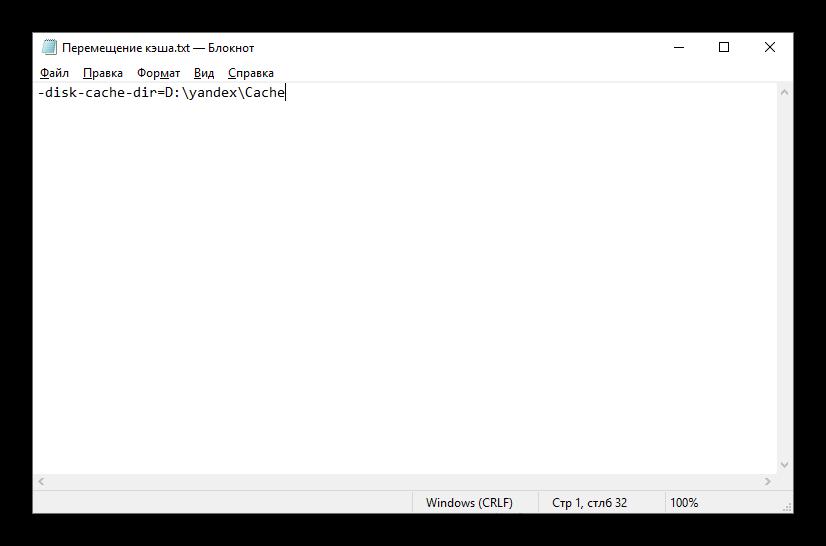 Вид параметра для переноса кэша в Яндекс.Браузере