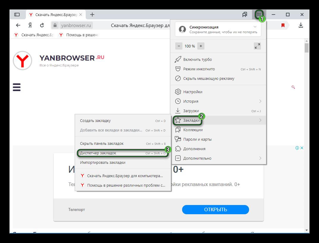 Вызов Диспетчера закладок из меню браузера Яндекс