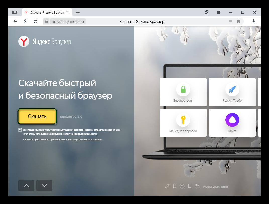 Загрузка актуальной версии Яндекс.Браузера