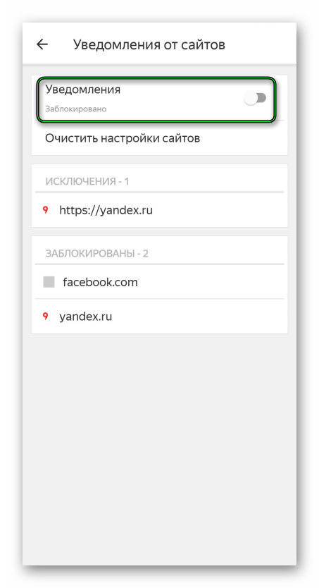 Запретить уведомления от сайта в мобильной версии Яндекс.Браузера