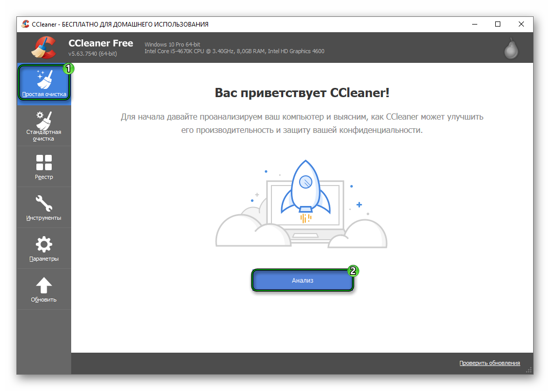 Запуск Анализа во вкладке Простая очистка утилиты CCleaner