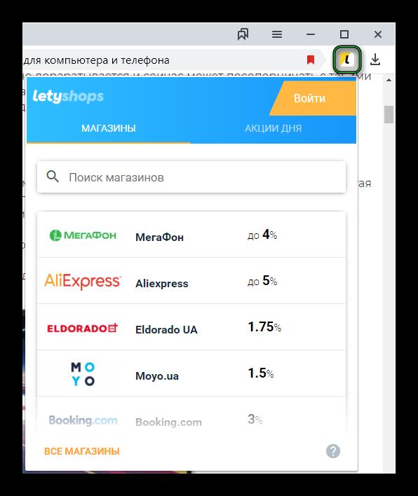 Запуск расширения LetyShops для Яндекс.Браузера